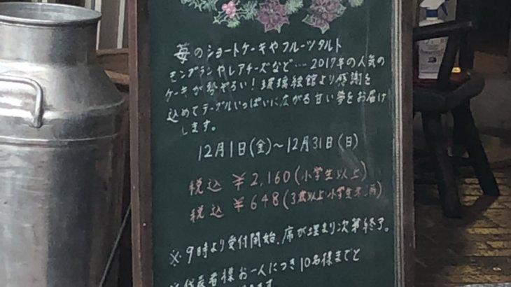 クラブハリエ守山玻璃絵館 ペーストリーブッフェ 2017年12月26日訪問(ケーキバイキング関西 滋賀)