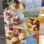 アフターヌーンティー スイーツオーダービュッフェ 川西阪急 Sweets a go go! 2018年7月2日訪問①(ケーキバイキング関西 兵庫)