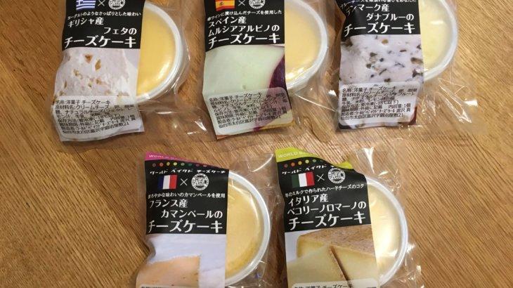 ワールドベイクドチーズケーキ 10種類10カ国のチーズ味のチーズケーキ専門店WORLD BAKED CHEESECAKE