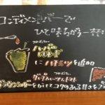 スターバックスコーヒー  ティバーナフローズン ティー グレープフルーツ & トマト2018年7月