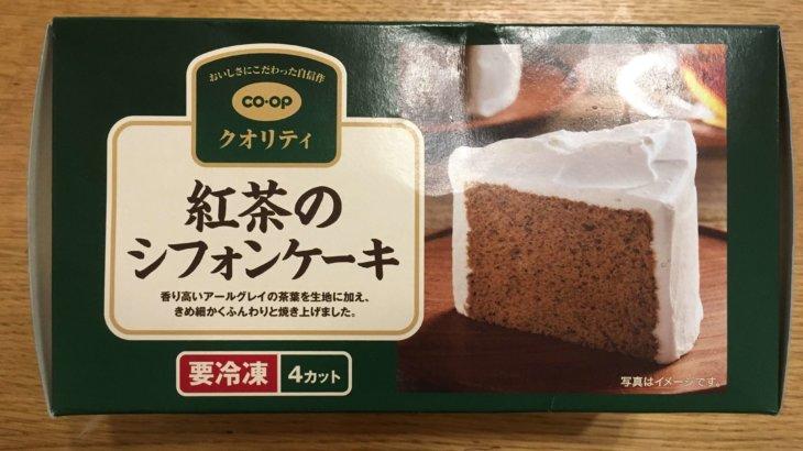 コープクオリティ(co-op)紅茶のシフォンケーキ