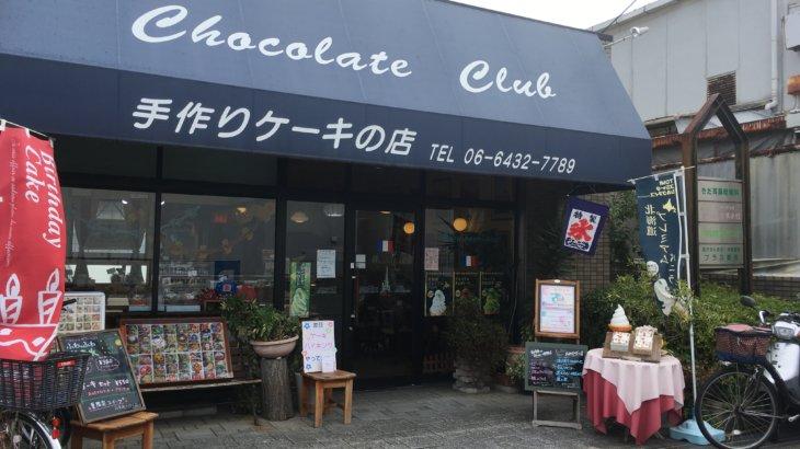 ショコラクラブ(武庫之荘)ケーキバイキング 2018年8月20日訪問(ケーキバイキング 関西 兵庫)