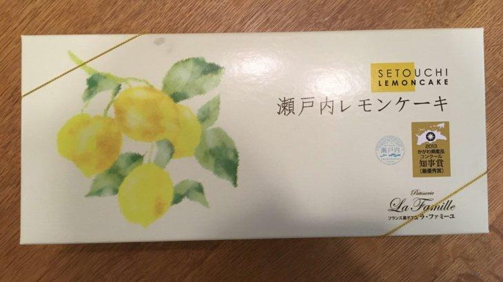 フランス菓子工房 ラ・ファミーユ 瀬戸内レモンケーキ