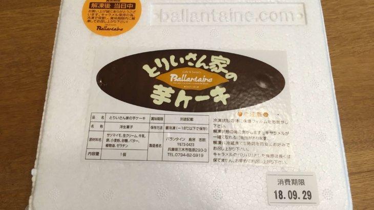 とりいさん家の芋ケーキ Ballantaine (バランタイン)