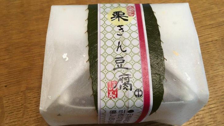 有限会社 富久屋 栗きん豆腐