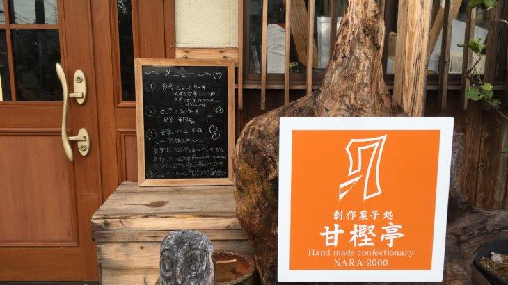 創作菓子処 甘樫亭 chachara ケーキバイキング 2018年10月19日訪問(ケーキバイキング 関西 奈良 桜井)
