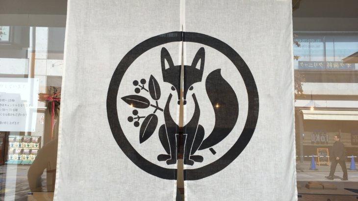 キツネイロ どらやき専門店 森のおはぎ姉妹店(兵庫県 伊丹市)
