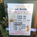 手作りケーキの店 ショコラクラブ ケーキバイキング 2018年10月22日 再訪 2回目(ケーキバイキング 関西 兵庫 武庫之荘)