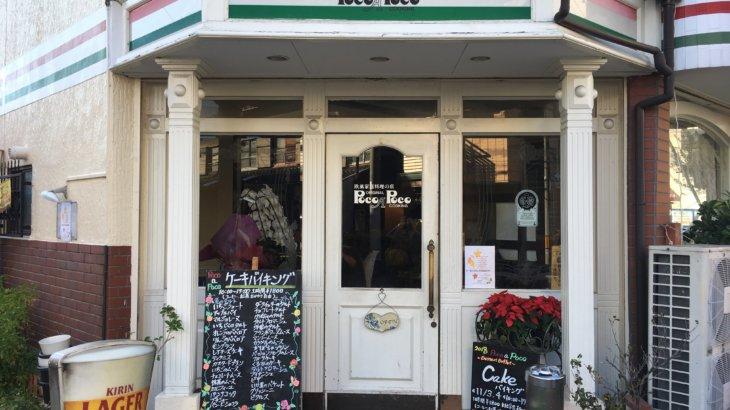 イタリア家庭料理の店 ポコアポコ ケーキバイキング 2018年11月3日訪問(ケーキバイキング 関西 大阪 深江橋)