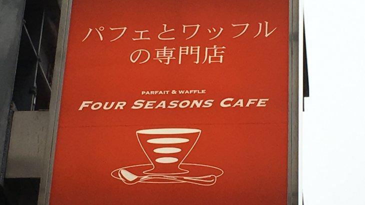 FOUR SEASONS CAFE(フォーシーズンズカフェ) レディースオーダーバイキング 2018年11月22日 訪問(ケーキバイキング 関東 東京 西葛西)