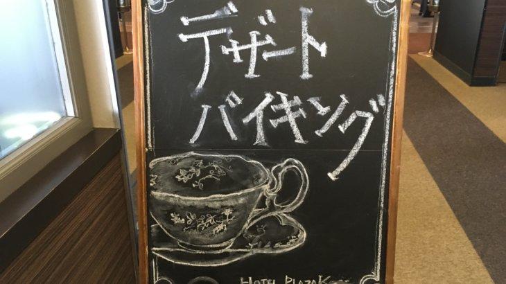 ホテルプラザ神戸 スマイリーネプチューン デザートバイキング 2018年12月13日 再訪2回目 ②(ケーキバイキング関西 兵庫 六甲アイランド)
