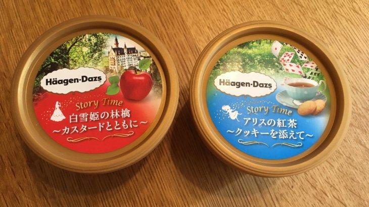 ハーゲンダッツ 白雪姫の林檎、アリスの紅茶