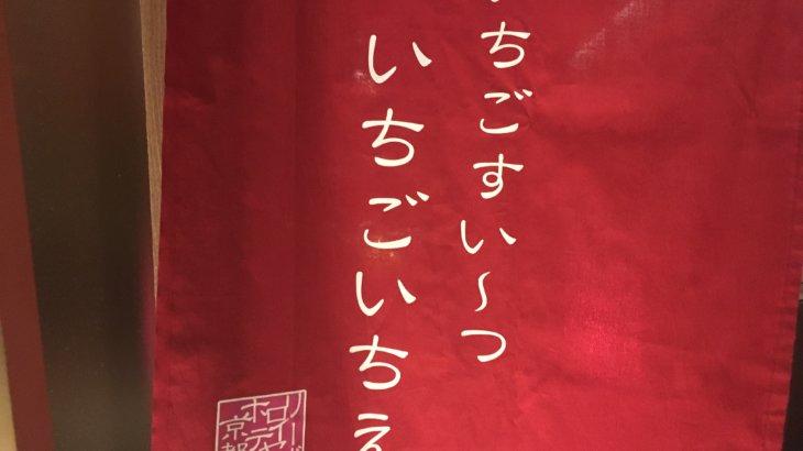 リーガロイヤルホテル京都 オールデイダイニング カザ いちごすい~つ「いちごいちえ」2019年1月24日訪問 ①(ケーキバイキング関西 京都 京都)