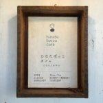 ごはんとおやつ ひなたぼっこカフェ 1周年記念スイーツビュッフェ おはぎメインのデザートバイキング 2019年3月15日訪問 (ケーキバイキング関西 大阪 阪南市)