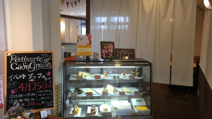 patisserie caffe green's (カフェグリーンズ) イベントブッフェ 2019年4月25日訪問 (ケーキバイキング 関西 大阪 井原里)