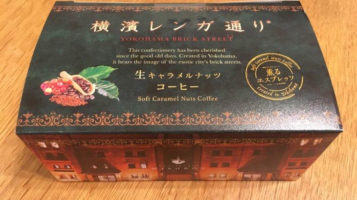 横濱レンガ通り 生キャラメルナッツコーヒー WISHBON  ウィッシュボン