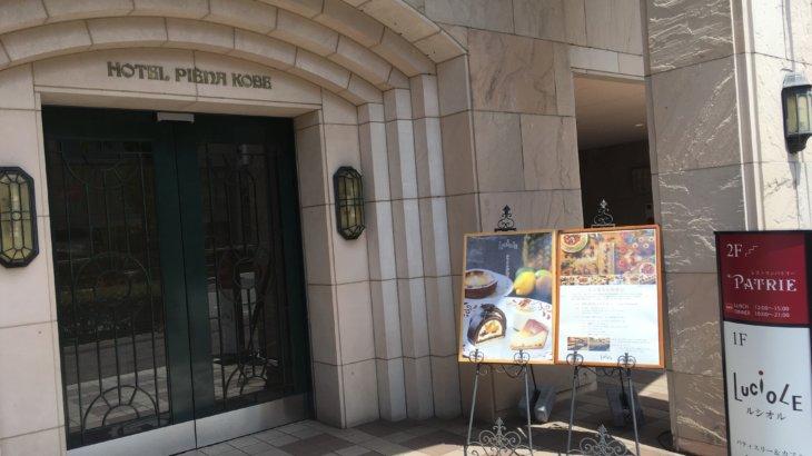 ホテルピエナ神戸 レストランパトリー GWランチビュッフェ 2019年5月5日訪問 (ケーキバイキング関西 兵庫 三ノ宮)