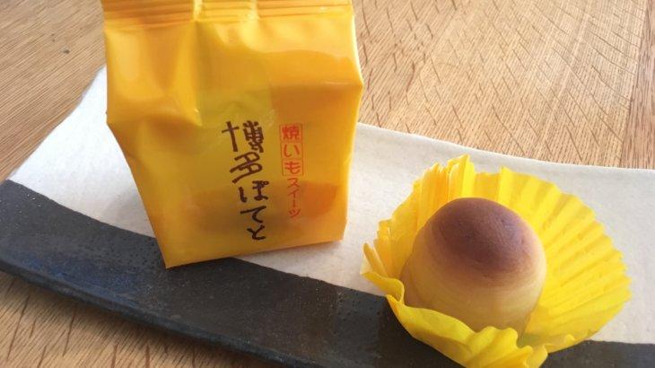 福岡お土産 焼き芋スイーツ  博多ぽてと・博多紫芋ぽてと