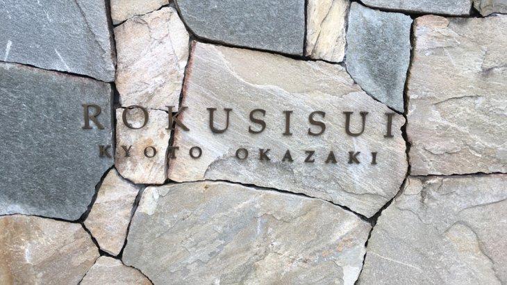 六絲水(ロクシスイ) ROKUSISUI KYOTO OKAZAKI スイーツビュッフェ(ケーキバイキング 関西 京都 東山)