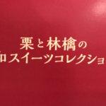 ホテル アゴーラリージェンシー守口 the LOOP 栗と林檎の和スイーツコレクション 2019年10月訪問 (ケーキバイキング 関西 大阪 守口)
