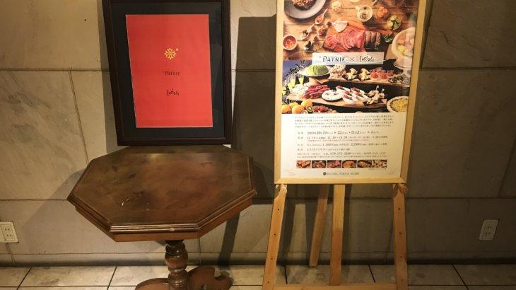 ホテルピエナ神戸 レストランパトリー ランチビュッフェ 2019年11月訪問 (ケーキバイキング関西 兵庫 三ノ宮)