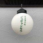 ジュヴァンセル スイーツカフェ 祇園店 ケーキバイキング 2020年2月訪問 (ケーキバイキング 関西 京都 四条)