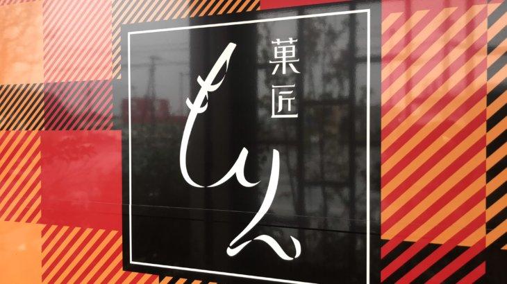 菓匠 もりん 藍住店 ケーキバイキング 2020年3月訪問(ケーキバイキング四国 徳島)