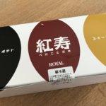 福岡土産 紅寿(べにことぶき) ロイヤル(ROYAL)のスイートポテト