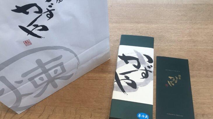 銀座かずや  予約必須の煉菓子「かずやの煉」(東京都 銀座)